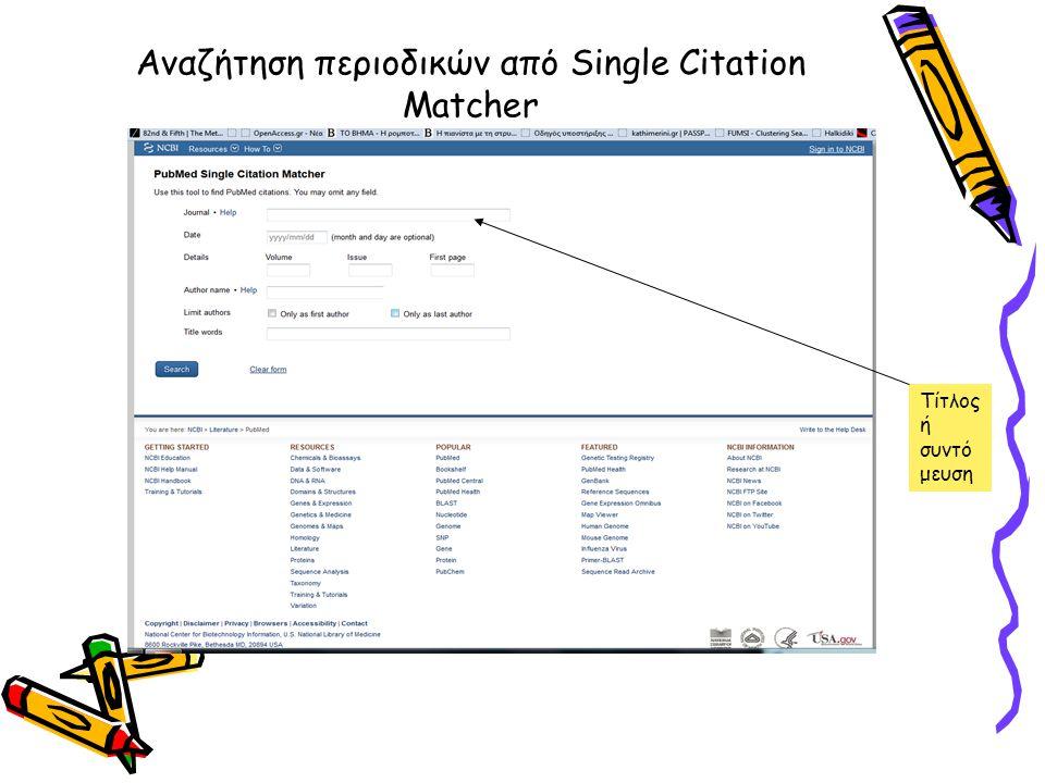 Αναζήτηση περιοδικών από Single Citation Matcher Τίτλος ή συντό μευση