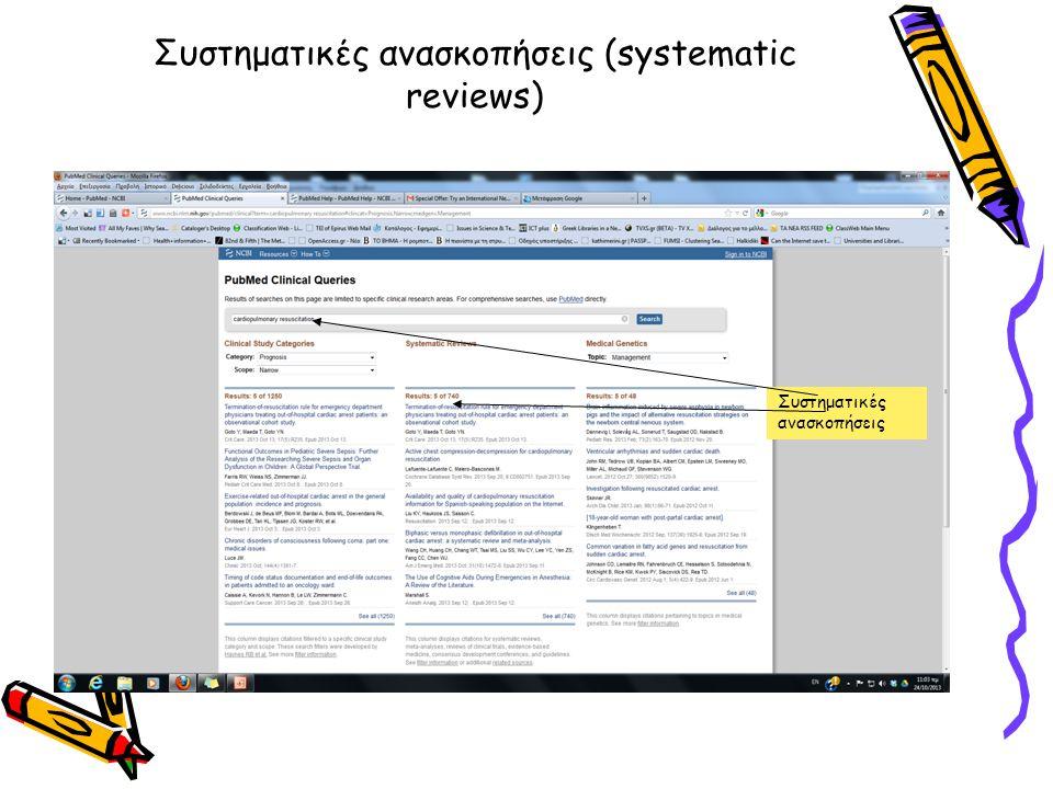 Συστηματικές ανασκοπήσεις (systematic reviews) Συστηματικές ανασκοπήσεις
