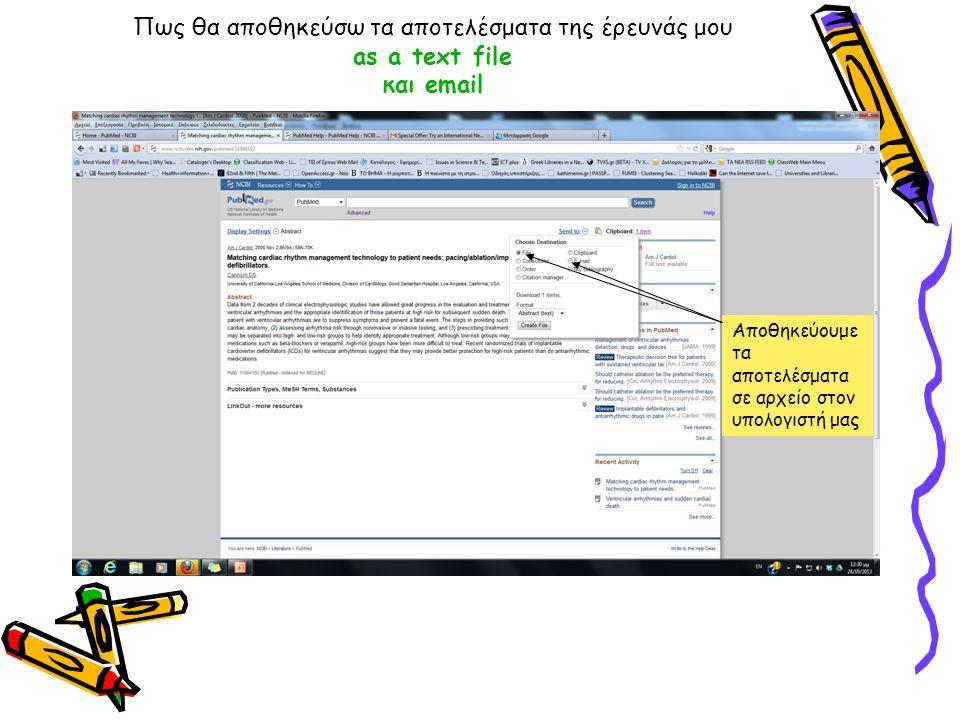 Πως θα αποθηκεύσω τα αποτελέσματα της έρευνάς μου as a text file και email Αποθηκεύουμε τα αποτελέσματα σε αρχείο στον υπολογιστή μας