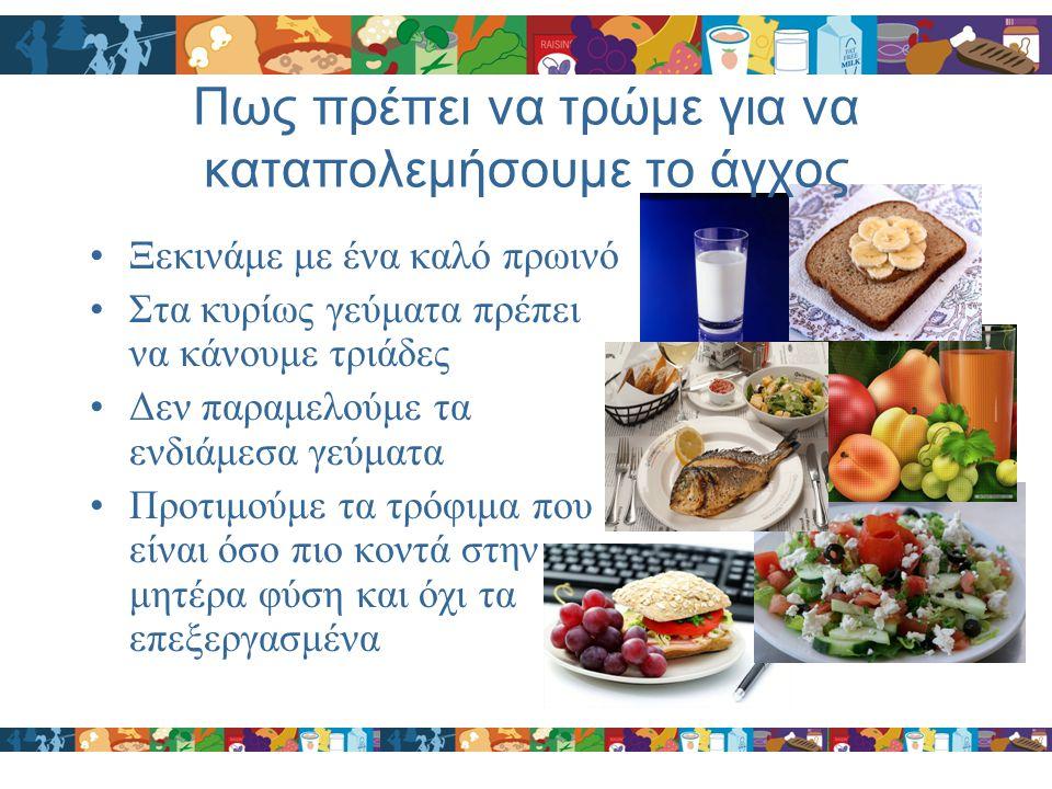 •Ξεκινάμε με ένα καλό πρωινό •Στα κυρίως γεύματα πρέπει να κάνουμε τριάδες •Δεν παραμελούμε τα ενδιάμεσα γεύματα •Προτιμούμε τα τρόφιμα που είναι όσο
