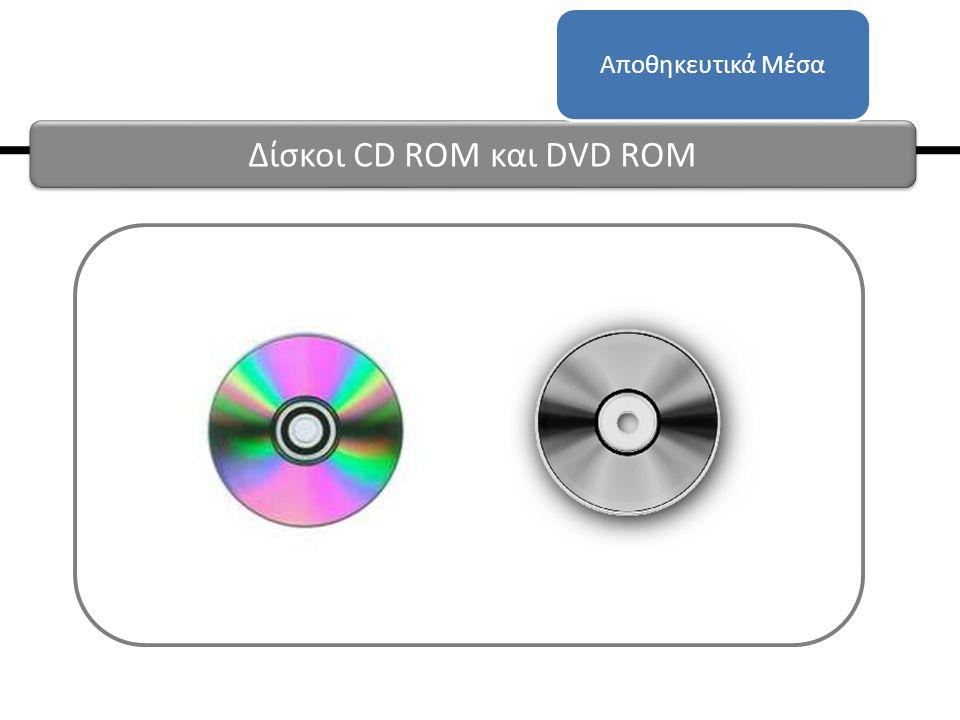 Δίσκοι CD ROM και DVD ROM Αποθηκευτικά Μέσα