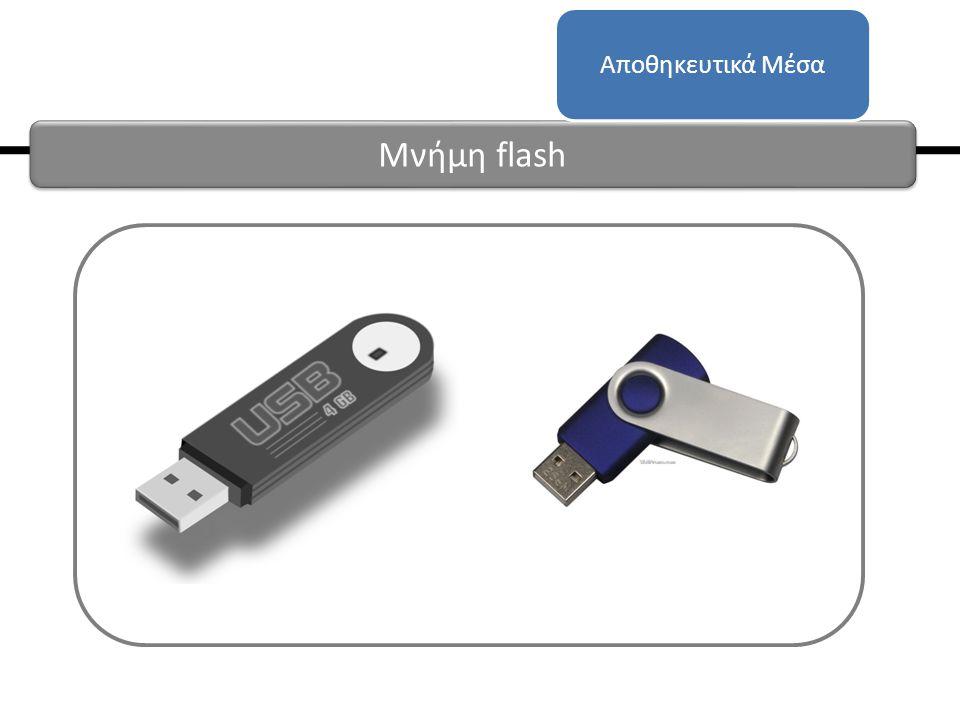 Μνήμη flash Αποθηκευτικά Μέσα