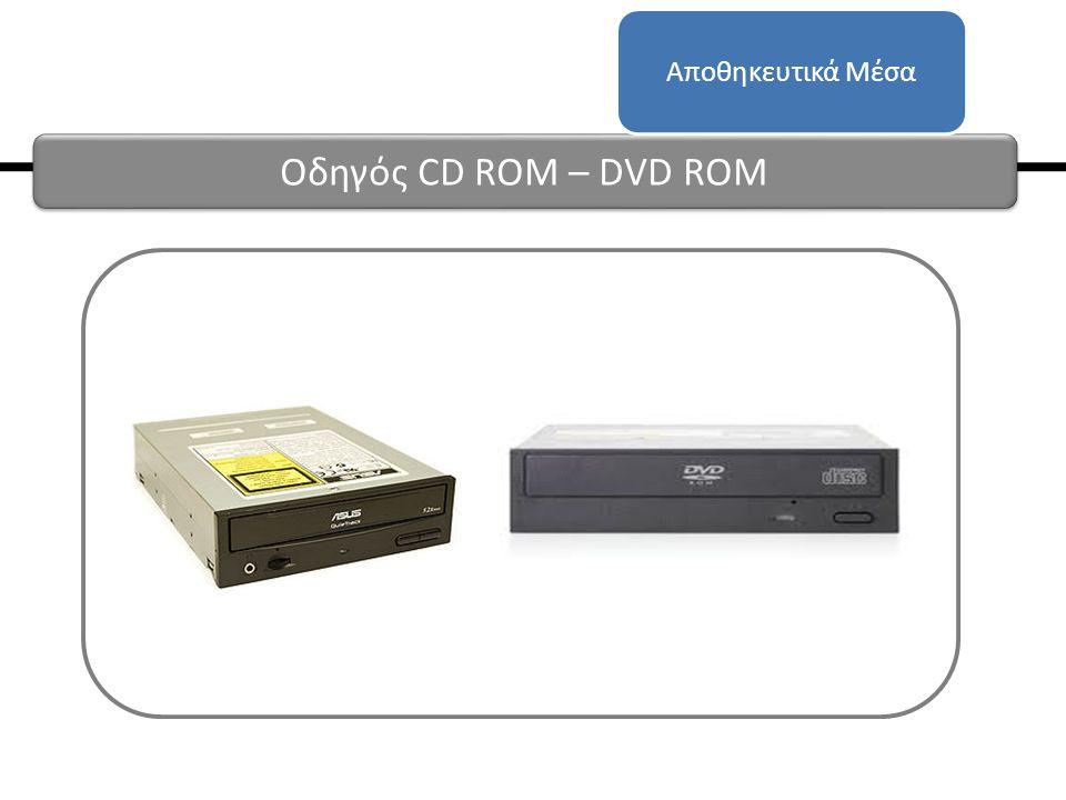 Οδηγός CD ROM – DVD ROM Αποθηκευτικά Μέσα