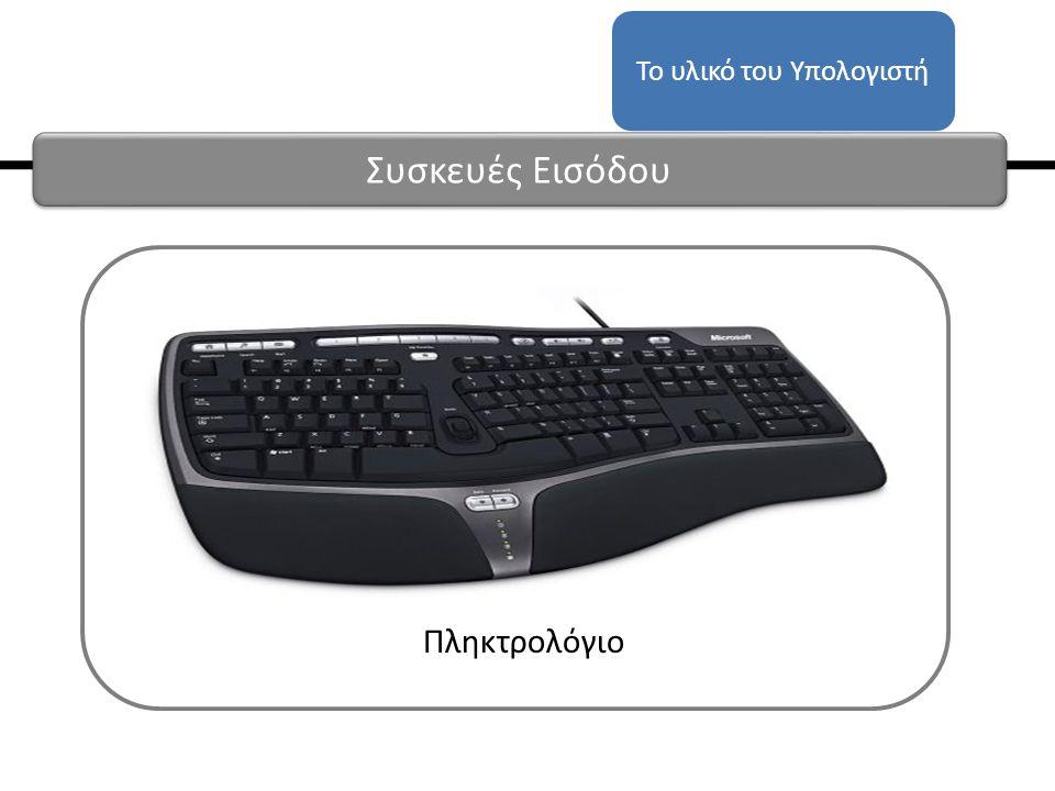 Πληκτρολόγιο Το υλικό του Υπολογιστή Συσκευές Εισόδου