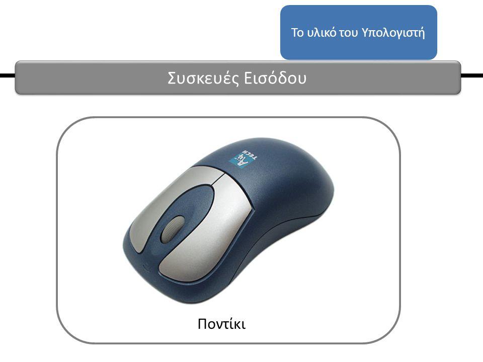 Ποντίκι Το υλικό του Υπολογιστή Συσκευές Εισόδου