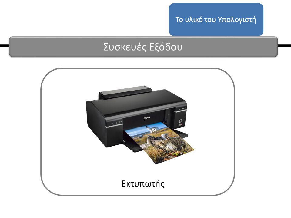 Εκτυπωτής Το υλικό του Υπολογιστή Συσκευές Εξόδου