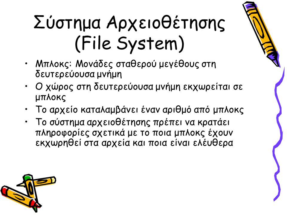 Σύστημα Αρχειοθέτησης (File System) •Μπλοκς: Μονάδες σταθερού μεγέθους στη δευτερεύουσα μνήμη •Ο χώρος στη δευτερεύουσα μνήμη εκχωρείται σε μπλοκς •Το