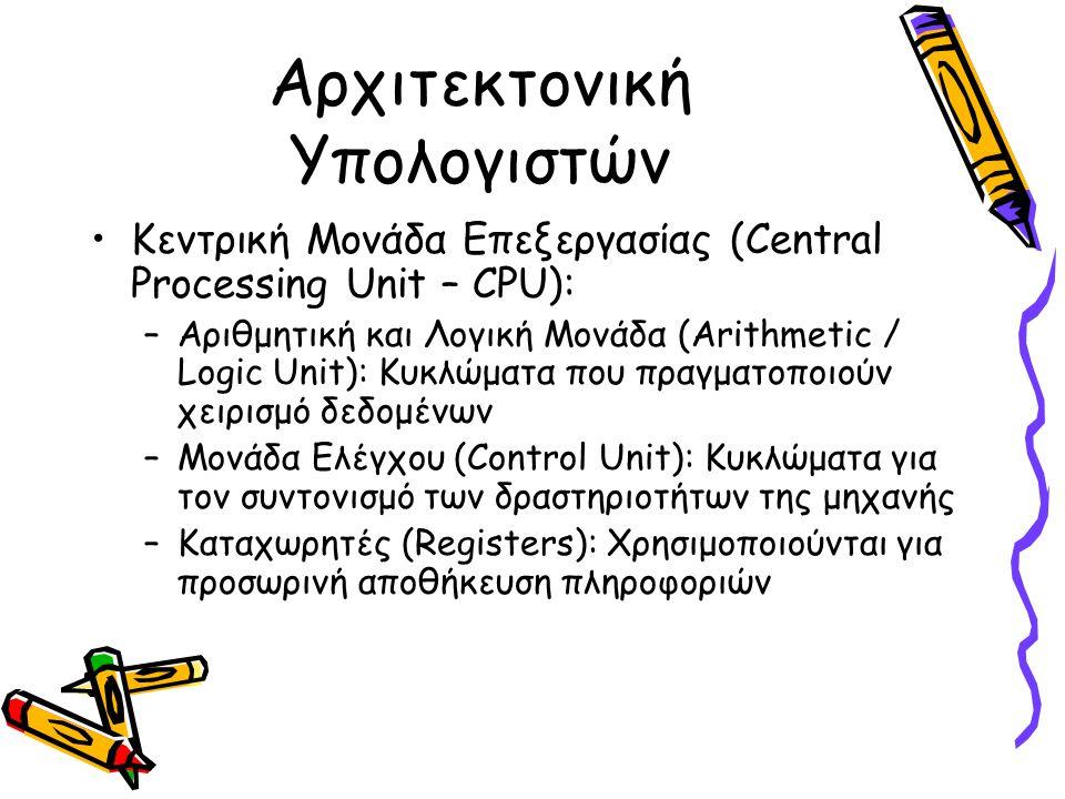 Αρχιτεκτονική Υπολογιστών •Κεντρική Μονάδα Επεξεργασίας (Central Processing Unit – CPU): –Αριθμητική και Λογική Μονάδα (Arithmetic / Logic Unit): Κυκλ