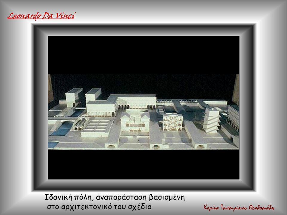 Ιδανική πόλη, αναπαράσταση βασισμένη στο αρχιτεκτονικό του σχέδιο