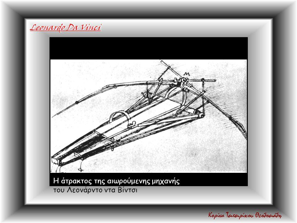 Η άτρακτος της αιωρούμενης μηχανής του Λεονάρντο ντα Βίντσι