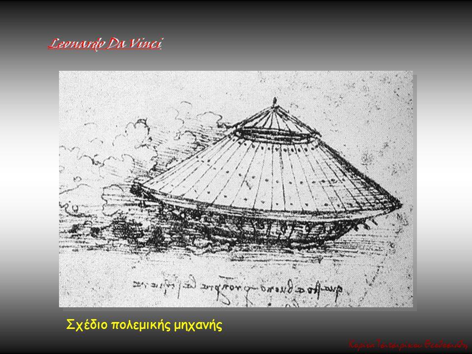 Σχέδιο πολεμικής μηχανής Κορίνα Τσιτσιρίκου Θεοδοσιάδη