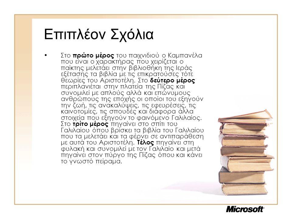 Επιπλέoν Σχόλια •Στο πρώτο μέρος του παιχνιδιού ο Καμπανέλα που είναι ο χαρακτήρας που χειρίζεται ο παίκτης μελετάει στην βιβλιοθήκη της Ιεράς εξέτασης τα βιβλία με τις επικρατούσες τότε θεωρίες του Αριστοτέλη.
