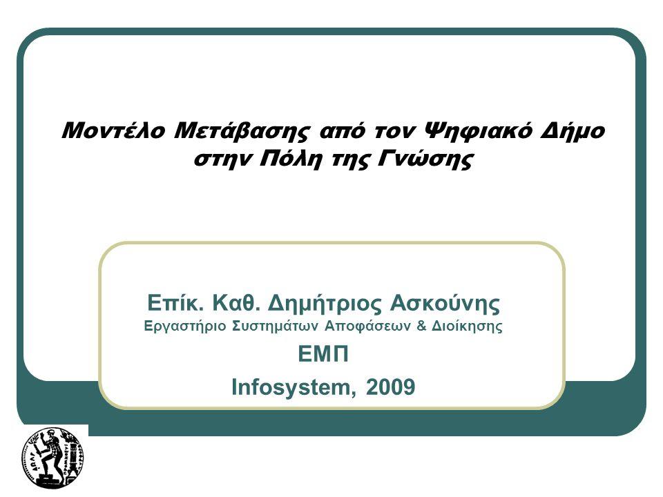 Infosystem 28.11.2009 12 1 Ανάπτυξη Ολοκληρωμένης Μεθοδολογίας Υποστήριξης Αποφάσεων για τη Διαμόρφωση Στρατηγικών Παρεμβάσεων Μοντέλο Σχεδιασμού Πόλεων της Γνώσης Εκτίμηση Αναγκαιότητας Παρέμβασης και Καθορισμός Προσαρμοσμένης Παρέμβασης Μέσω Εμπειρίας 2 Ανάπτυξη Πληροφοριακού Συστήματος για την Υλοποίηση της Μεθοδολογίας Κατάταξη Παρεμβάσεων Μέσω Πολυκριτηριακής Υποστήριξης Αποφάσεων Μοντελοποίηση Πιθανών Παρεμβάσεων με τη Χρήση Δεικτών 3 Πιλοτική Εφαρμογή των Στρατηγικών Παρεμβάσεων και Ανάπτυξη Πιθανών Έργων, Δράσεων και Υπηρεσιών