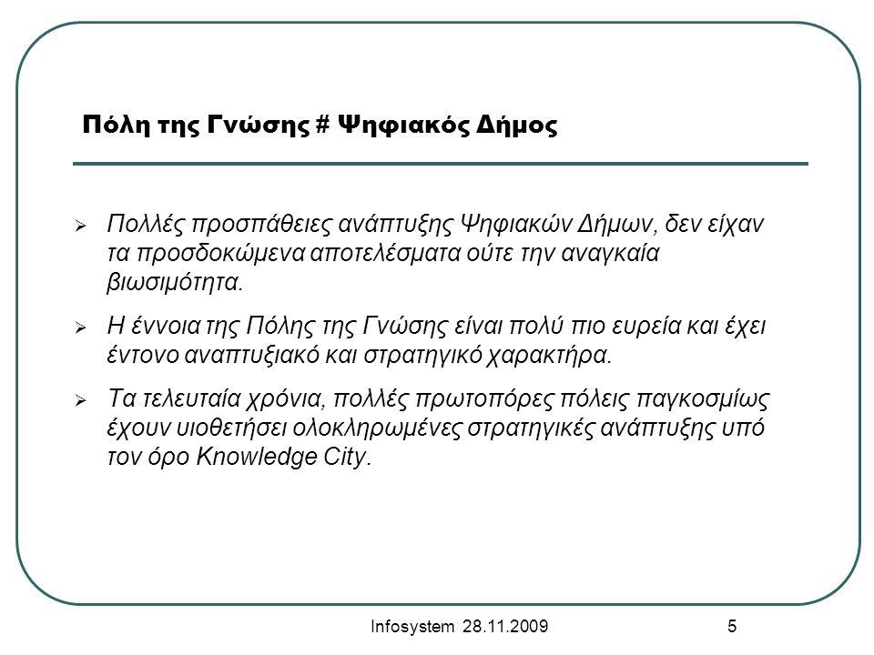 Πόλη της Γνώσης # Ψηφιακός Δήμος Infosystem 28.11.2009 5 Ι.