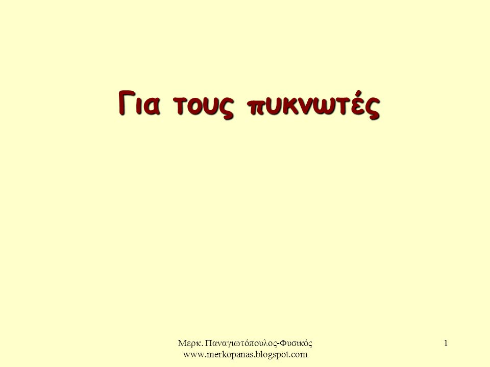 Μερκ. Παναγιωτόπουλος-Φυσικός www.merkopanas.blogspot.com 1 Για τους πυκνωτές