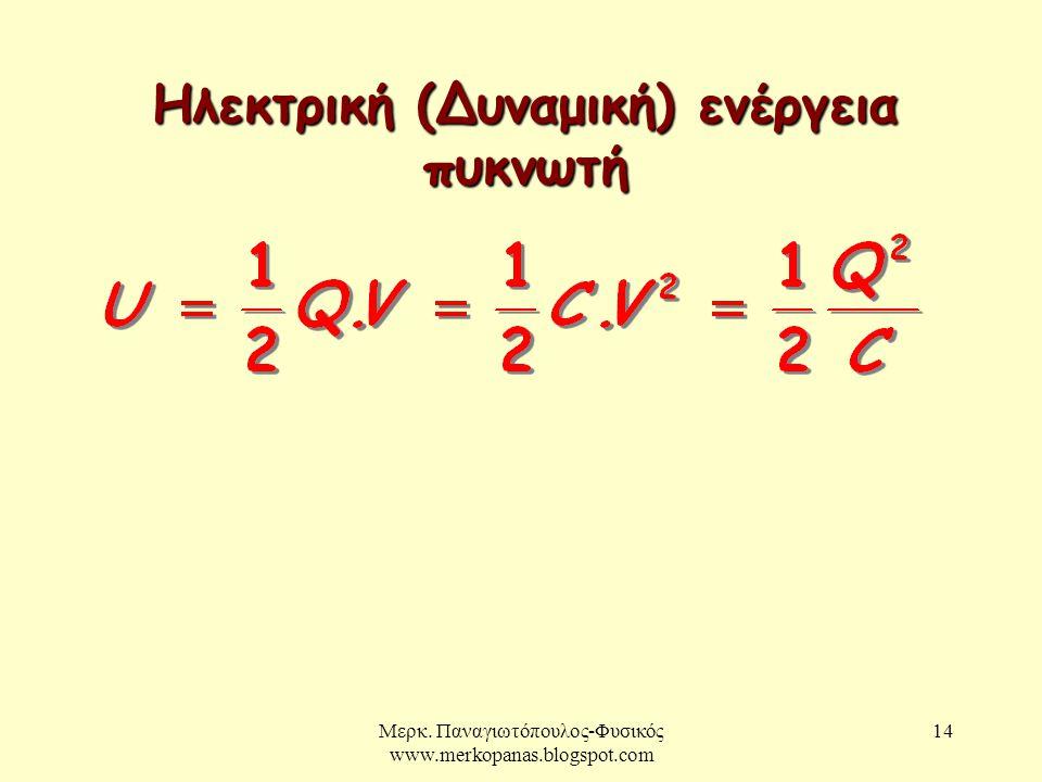Μερκ. Παναγιωτόπουλος-Φυσικός www.merkopanas.blogspot.com 14 Ηλεκτρική (Δυναμική) ενέργεια πυκνωτή
