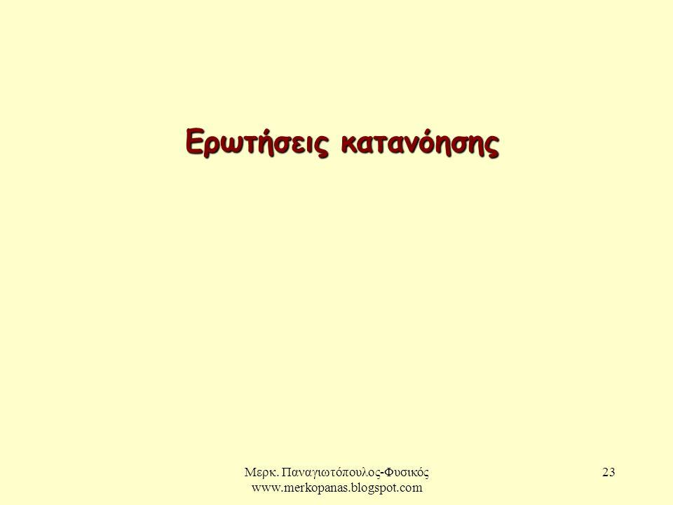 Μερκ. Παναγιωτόπουλος-Φυσικός www.merkopanas.blogspot.com 23 Ερωτήσεις κατανόησης