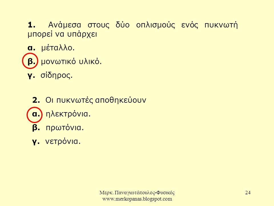 Μερκ.Παναγιωτόπουλος-Φυσικός www.merkopanas.blogspot.com 24 1.