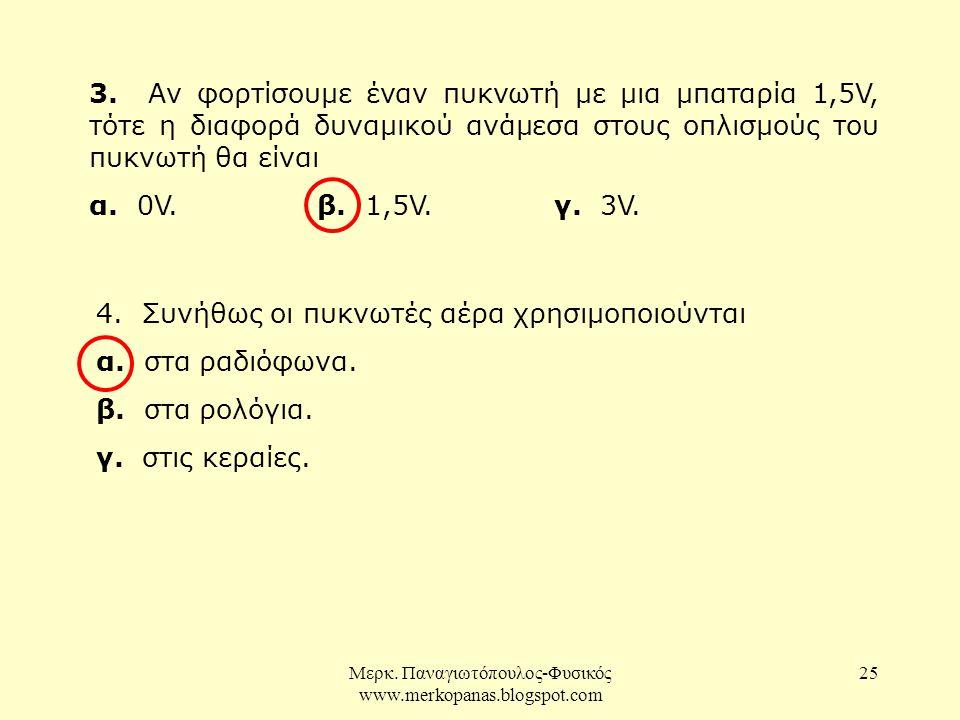 Μερκ.Παναγιωτόπουλος-Φυσικός www.merkopanas.blogspot.com 25 3.