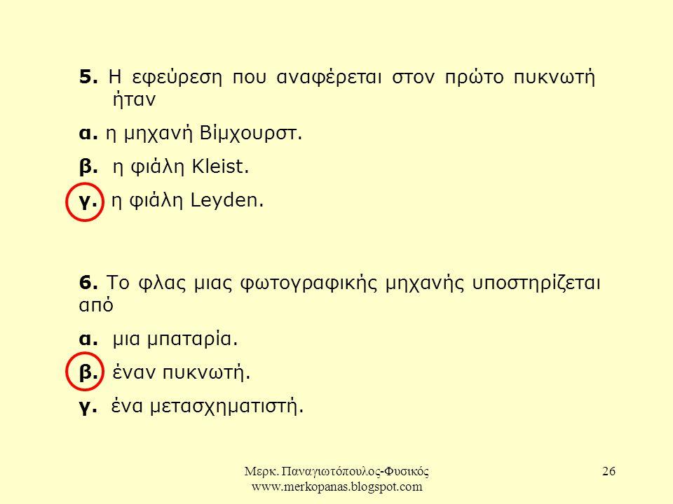 Μερκ.Παναγιωτόπουλος-Φυσικός www.merkopanas.blogspot.com 26 5.