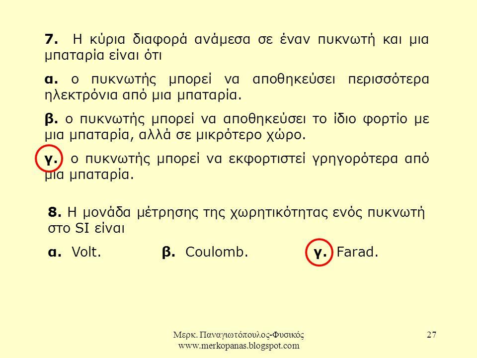 Μερκ.Παναγιωτόπουλος-Φυσικός www.merkopanas.blogspot.com 27 7.