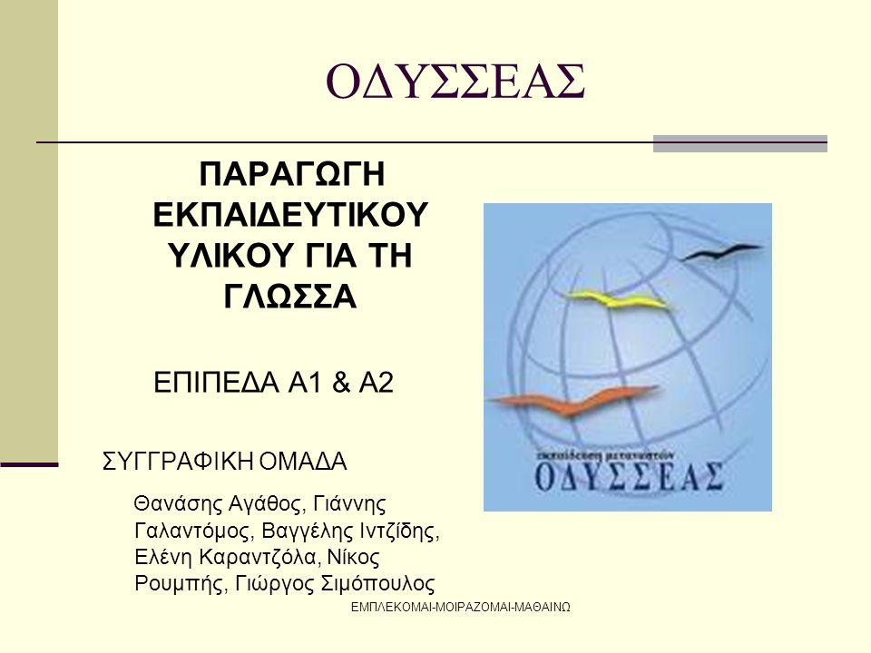 ΕΜΠΛΕΚΟΜΑΙ-ΜΟΙΡΑΖΟΜΑΙ-ΜΑΘΑΙΝΩ οι επιλογές μας  Εισαγωγή στο ελληνικό αλφαβητικό σύστημα  Εγώ και οι άλλοι – συστάσεις – παρουσιάσεις  Μετακινήσεις – συγκοινωνίες  Κοινωνική ζωή – ελεύθερος χρόνος – ψυχαγωγία  Συναλλαγές – αγορές – ενοικίαση κατοικίας  Εργασία  Κοινωνικές υπηρεσίες (παιδεία – υγεία)  Μέσα μαζικής ενημέρωσης