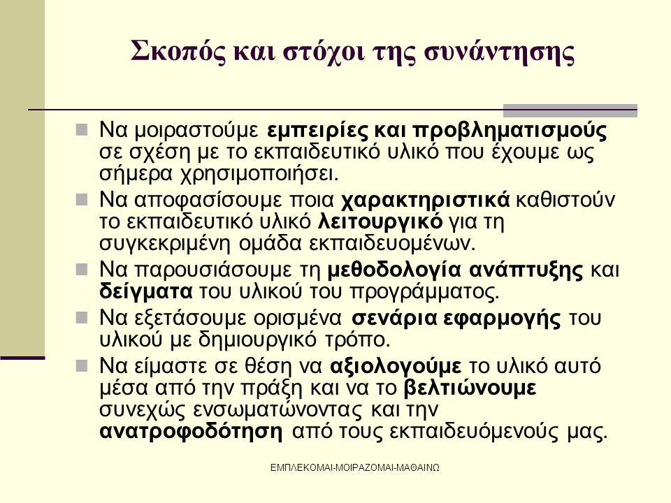 ΕΜΠΛΕΚΟΜΑΙ-ΜΟΙΡΑΖΟΜΑΙ-ΜΑΘΑΙΝΩ ομαδική δραστηριότητα