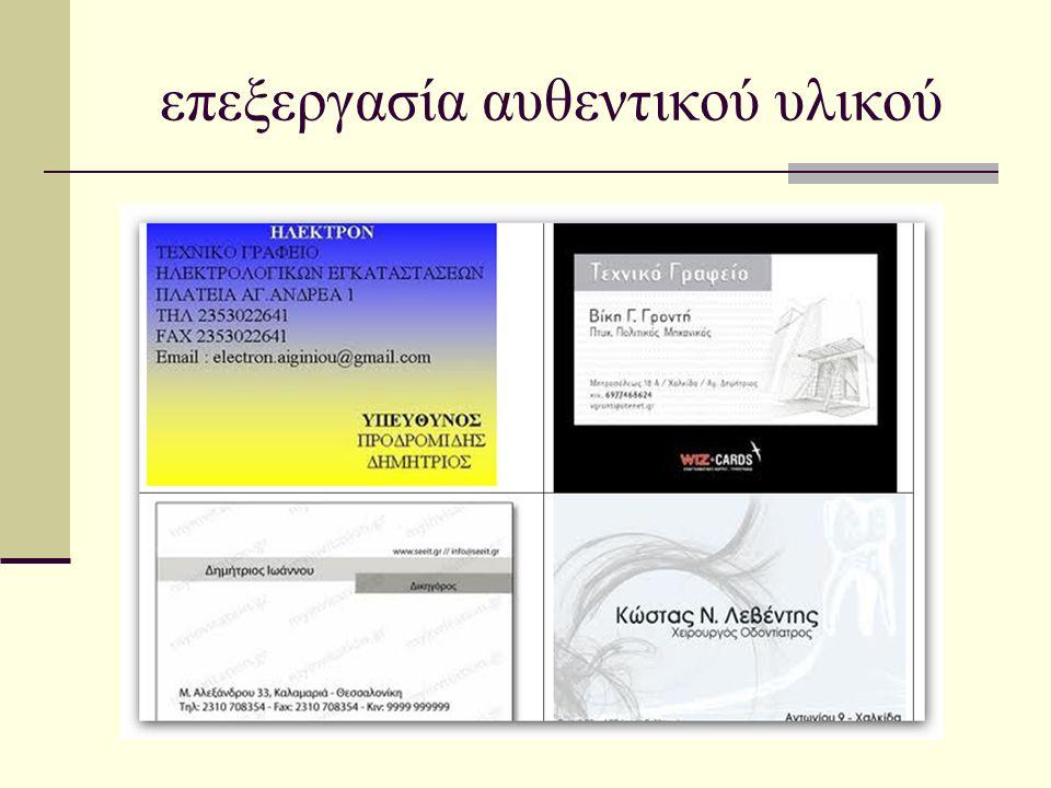ΕΜΠΛΕΚΟΜΑΙ-ΜΟΙΡΑΖΟΜΑΙ-ΜΑΘΑΙΝΩ επεξεργασία αυθεντικού υλικού
