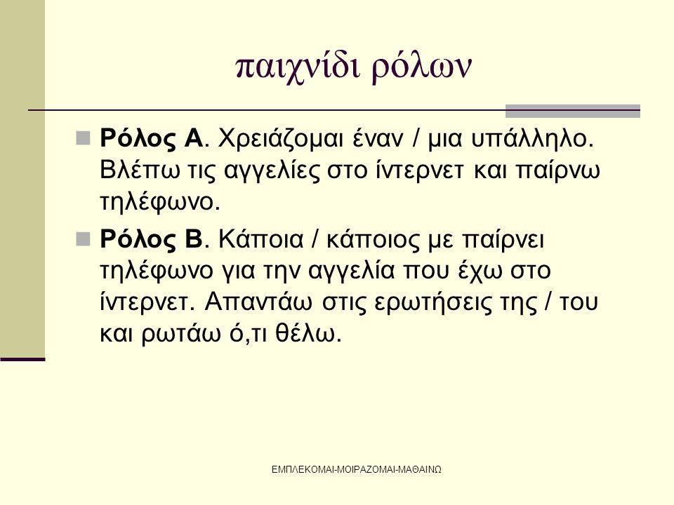 ΕΜΠΛΕΚΟΜΑΙ-ΜΟΙΡΑΖΟΜΑΙ-ΜΑΘΑΙΝΩ παιχνίδι ρόλων  Ρόλος Α.