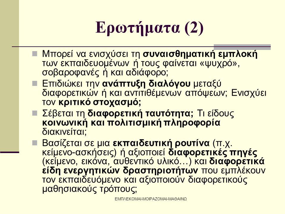 ΕΜΠΛΕΚΟΜΑΙ-ΜΟΙΡΑΖΟΜΑΙ-ΜΑΘΑΙΝΩ δραστηριότητα ΠΓΛ ΠΠΛ
