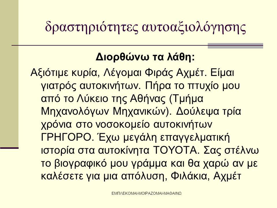 ΕΜΠΛΕΚΟΜΑΙ-ΜΟΙΡΑΖΟΜΑΙ-ΜΑΘΑΙΝΩ δραστηριότητες αυτοαξιολόγησης Διορθώνω τα λάθη: Αξιότιμε κυρία, Λέγομαι Φιράς Αχμέτ.