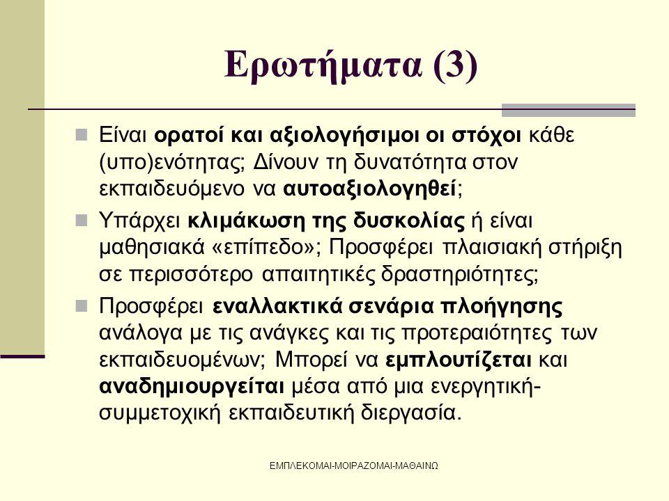ΕΜΠΛΕΚΟΜΑΙ-ΜΟΙΡΑΖΟΜΑΙ-ΜΑΘΑΙΝΩ Α1 http://www.greeklanguage.gr/certification / http://www.greeklanguage.gr/certification /  Ο υποψήφιος να κατανοεί και να χρησιμοποιεί καθημερινές εκφράσεις που του είναι οικείες καθώς και πολύ βασικές φράσεις που έχουν στόχο την εξυπηρέτηση συγκεκριμένων αναγκών.