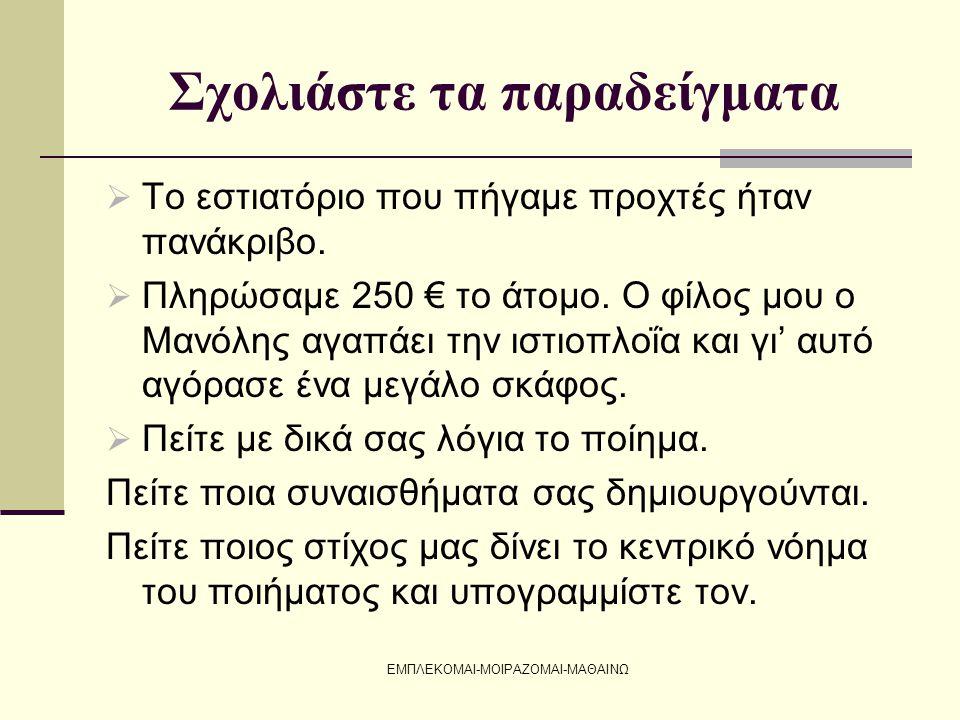 ΕΜΠΛΕΚΟΜΑΙ-ΜΟΙΡΑΖΟΜΑΙ-ΜΑΘΑΙΝΩ συνέχεια