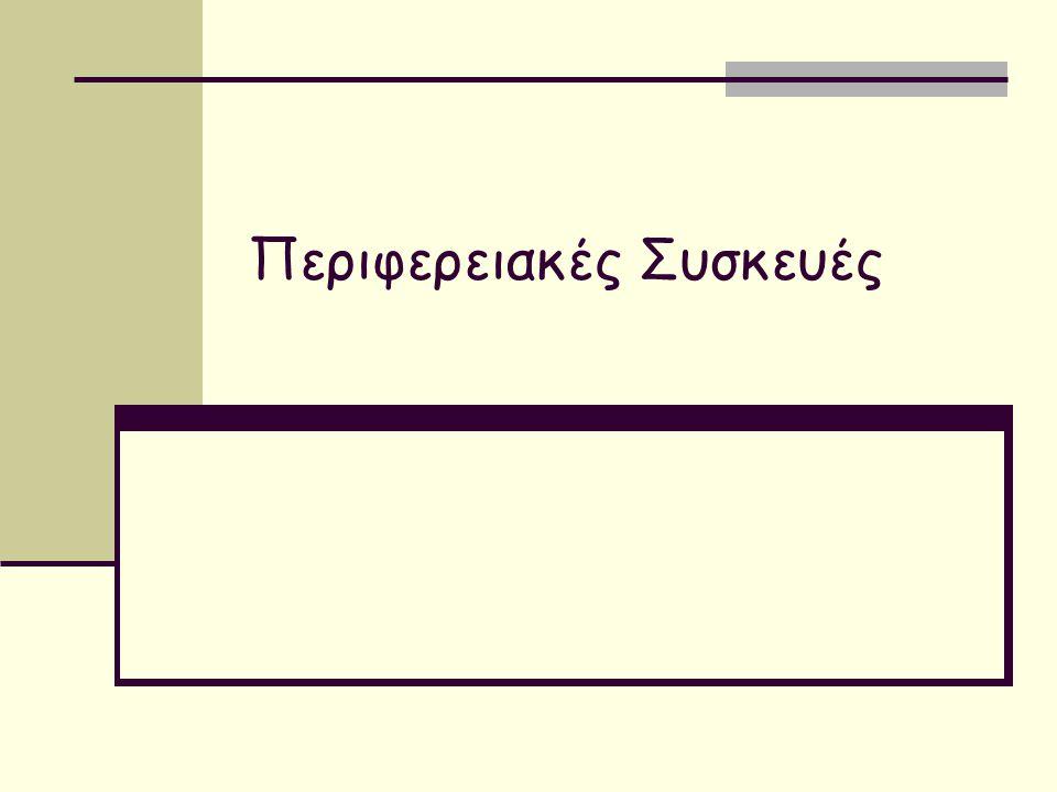 30/6/2014 12 Οθόνες – Είδη Οθόνων Οθόνη Υγρών Κρυστάλλων (Liquid Crystal Display LCD)  Επίπεδη οθόνη  Πολύ λεπτή  Εκπέμπει μικρή ακτινοβολία  Έχει μικρή κατανάλωση ρεύματος Μειονεκτήματα  Δεν μπορούμε να δούμε από το πλάι (γωνία 180 0 )  Αργή στις εναλλαγές των εικόνων