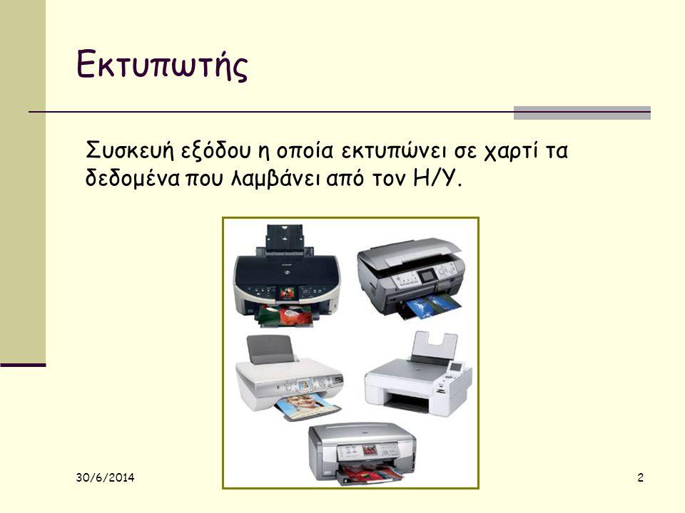 30/6/2014 2 Εκτυπωτής Συσκευή εξόδου η οποία εκτυπώνει σε χαρτί τα δεδομένα που λαμβάνει από τον Η/Υ.