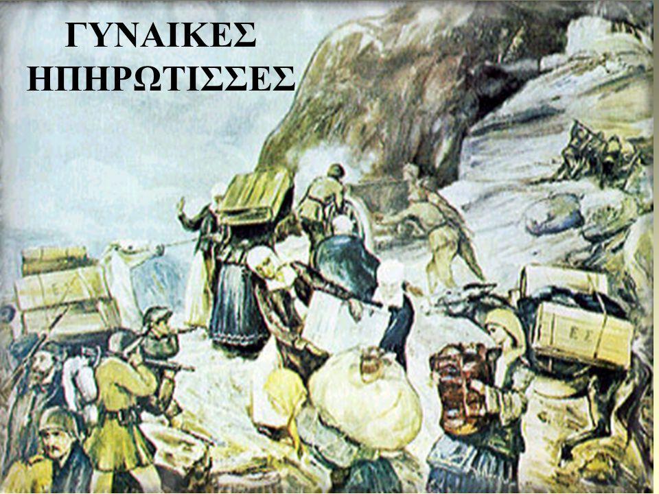  Οι Ιταλοί έκαναν συνεχώς επιθέσεις  Δεν κατάφεραν όμως να σπάσουν τις ελληνικές γραμμές  Ο ελληνικός στρατός ξεκίνησε αντεπίθεση  ΕΛΕΥΘΕΡΩΣΕ την