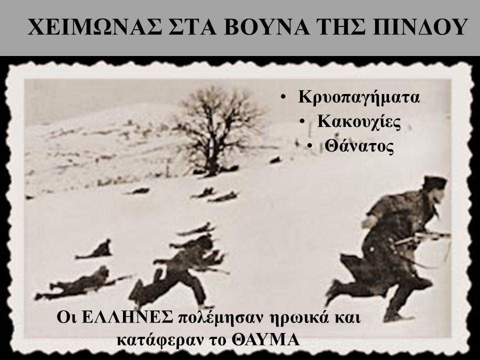 ΓΥΝΑΙΚΕΣ ΗΠΗΡΩΤΙΣΣΕΣ