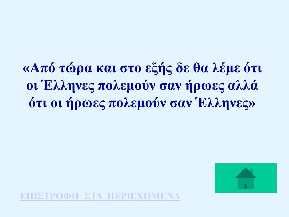 Εθνική Αντίσταση και η σημασία της  Οι Έλληνες οργάνωσαν γρήγορα αντίσταση  Η Εθνική αντίσταση προκάλεσε σοβαρές απώλειες στους Γερμανούς  Η ανατίν