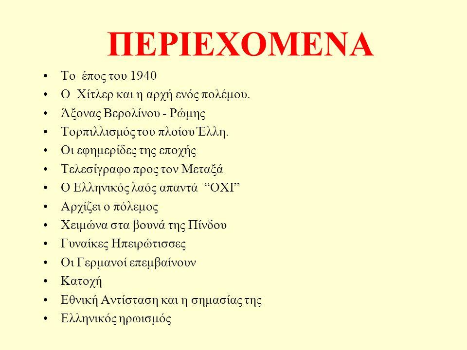 ΠΡΟΓΡΑΜΜΑ ΕΠΙΜΟΡΦΩΣΗΣ ΕΚΠΑΙΔΕΥΤΙΚΩΝ ΣΕ ΘΕΜΑΤΑ ΠΛΗΡΟΦΟΡΙΚΗΣ:ΒΑΣΙΚΕΣ ΔΕΞΙΟΤΗΤΕΣ  Τίτλος Εργασίας: Η Ιταλική Εισβολή Στην Ελλάδα 28 Οκτωβρίου 1940  Όνο