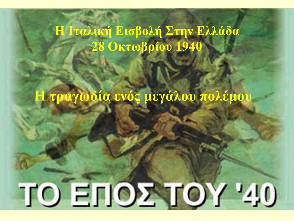 Η Ιταλική Εισβολή Στην Ελλάδα 28 Οκτωβρίου 1940 Η τραγωδία ενός μεγάλου πολέμου
