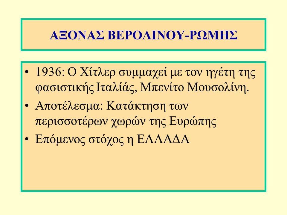Εθνική Αντίσταση και η σημασία της  Οι Έλληνες οργάνωσαν γρήγορα αντίσταση  Η Εθνική αντίσταση προκάλεσε σοβαρές απώλειες στους Γερμανούς  Η ανατίναξη της γέφυρας του Γοργοπόταμου καθυστέρησε τον ανεφοδιασμό των στρατευμάτων του άξονα που πολεμούσε στην Αφρική  Η αντίσταση ανάγκασε τους κατακτητές να διατηρήσουν πολύ στρατό στην Ελλάδα, ενώ τους ήταν απαραίτητο σε άλλα μέτωπα