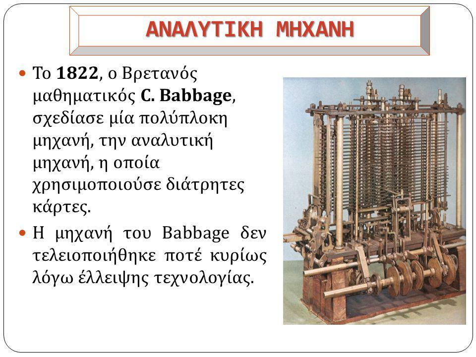 ΑΝΑΛΥΤΙΚΗ ΜΗΧΑΝΗ  Το 1822, ο Βρετανός μαθηματικός C.