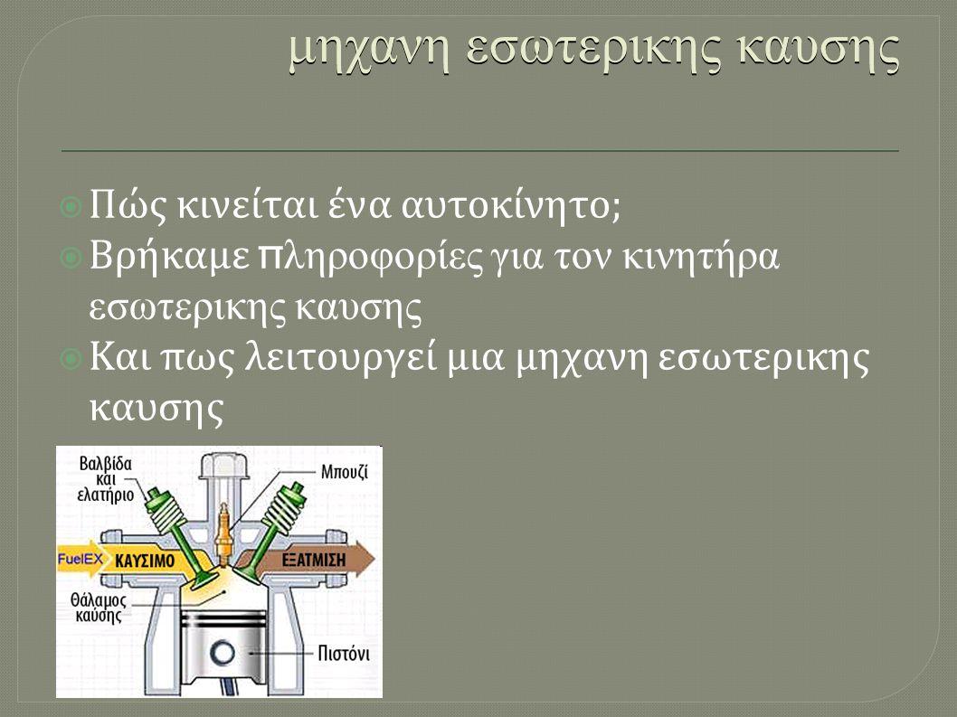 ΜΗΧΑΝΗ ΕΣΩΤΕΡΙΚΗΣ ΚΑΥΣΗΣ  Μηχανή εσωτερικής καύσης  Πηγή πληροφοριών –βικιπαιδια ( internet )