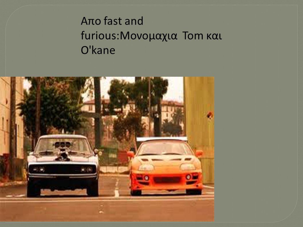 Απο fast and furious:Μονομαχια Tom και O kane