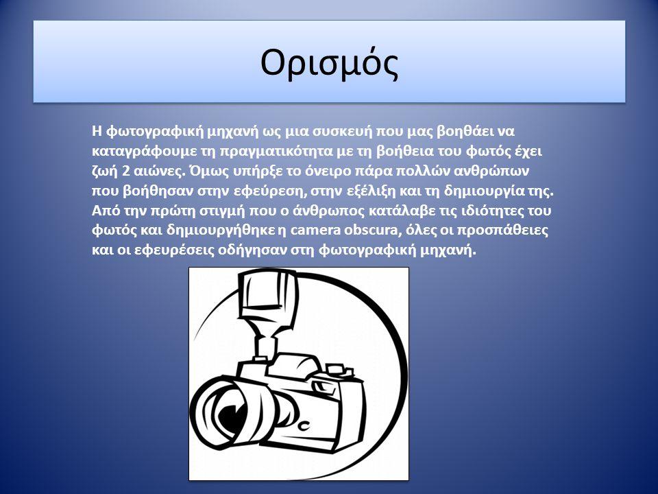 Ορισμός Η φωτογραφική μηχανή ως μια συσκευή που μας βοηθάει να καταγράφουμε τη πραγματικότητα με τη βοήθεια του φωτός έχει ζωή 2 αιώνες. Όμως υπήρξε τ