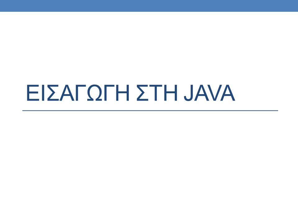 Σχόλια • Σχόλια όπως στη C, C++ /* this is a comment */ // this is another one
