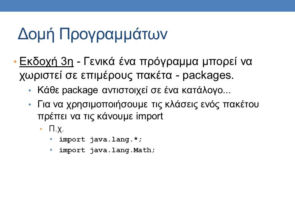 Δομή Προγραμμάτων • Εκδοχή 3η - Γενικά ένα πρόγραμμα μπορεί να χωριστεί σε επιμέρους πακέτα - packages.
