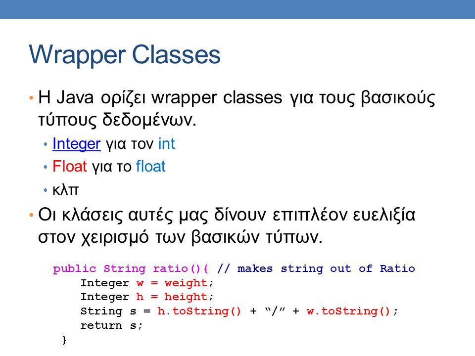 Wrapper Classes • H Java ορίζει wrapper classes για τους βασικούς τύπους δεδομένων.