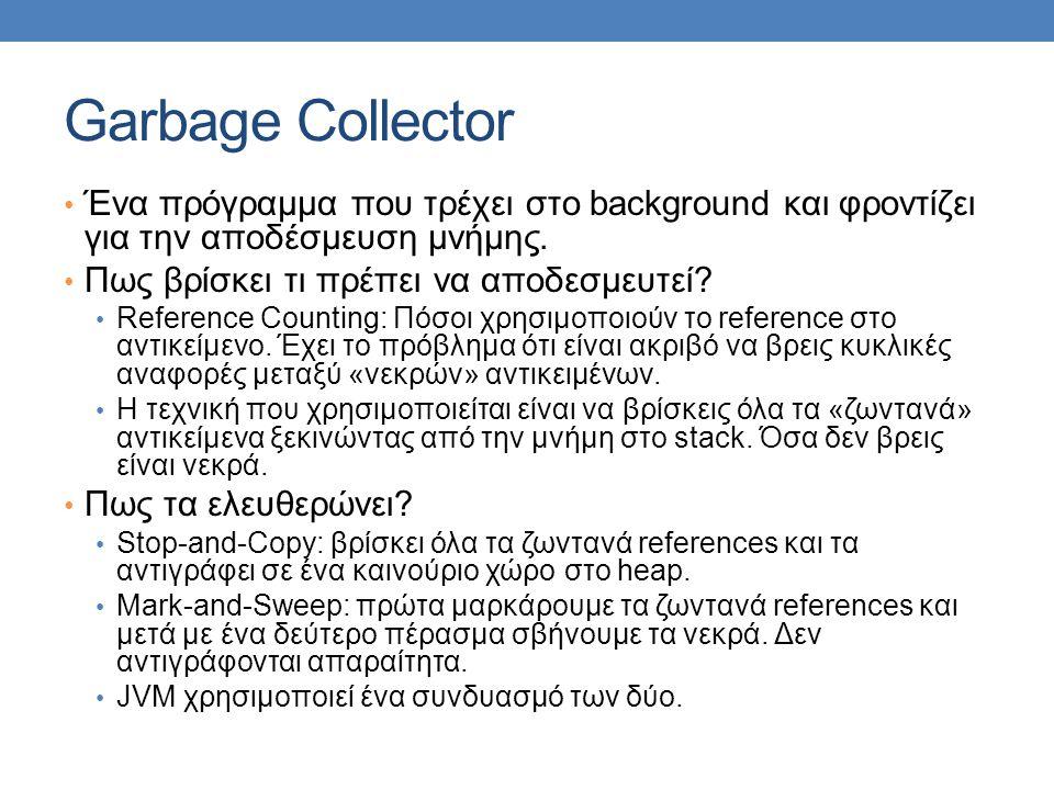 Garbage Collector • Ένα πρόγραμμα που τρέχει στο background και φροντίζει για την αποδέσμευση μνήμης.