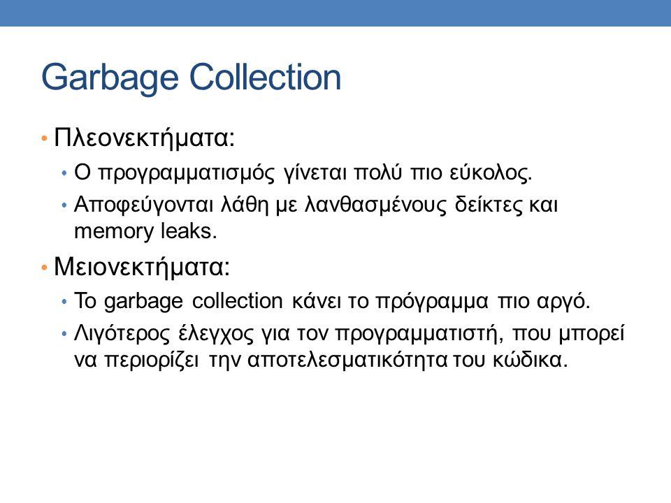 Garbage Collection • Πλεονεκτήματα: • Ο προγραμματισμός γίνεται πολύ πιο εύκολος.